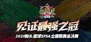 2020《街头篮球》SFSA全国超级联赛总决赛