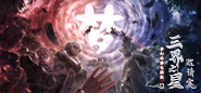 《梦幻西游》电脑版三界之星邀请赛
