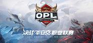 2019OPL《决战!平安京》职业联赛