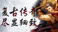 【九重战神】复古80终极战神